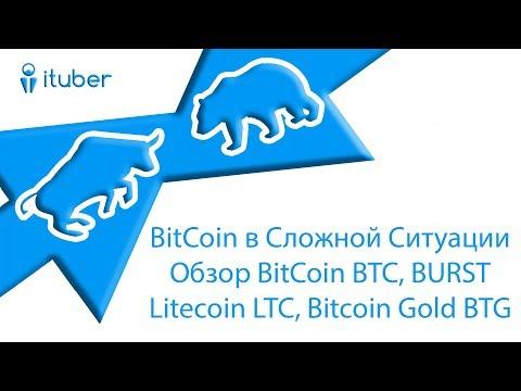 BitCoin в Сложной Ситуации . Обзор BitCoin BTC, BURST, Litecoin LTC, Bitcoin Gold BTG.