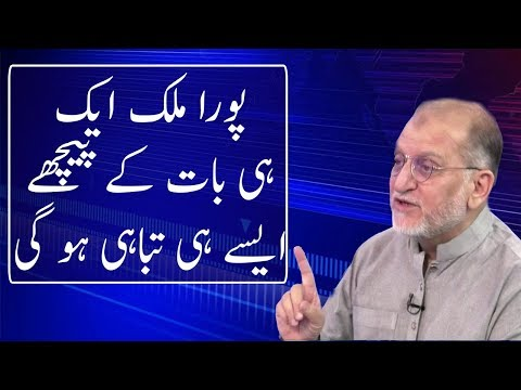 Pakistan On a Wrong Way? | Harf E Raaz | Neo NEws