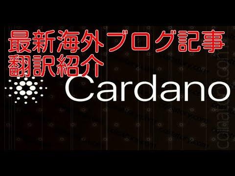 カルダノADA海外ブログ翻訳記事の紹介 カルダノADA、価格が1ドルを下回るも、トップ10入りを維持し続ける秘訣とは?たかっさんの暗号通貨ライフ