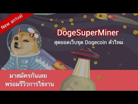 1# รีวิว พร้อมสอนการสมัครและใช้งาน Doge super miner อธิบายละเอียดมือใหม่ก็เข้าใจได้