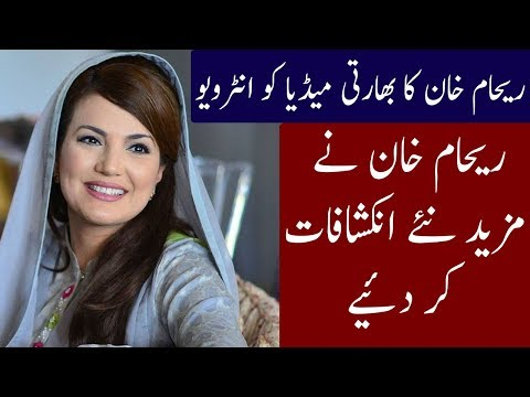 Reham Khan Shocking Interview To Indian Media | Neo News