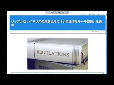 【リップル】規制強化とは(羽ばたけ暗号通貨!カルダノADAエイダコイン仮想通貨)