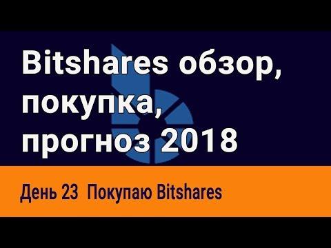 Bitshares  обзор,  покупка,  прогноз  2018 день 23