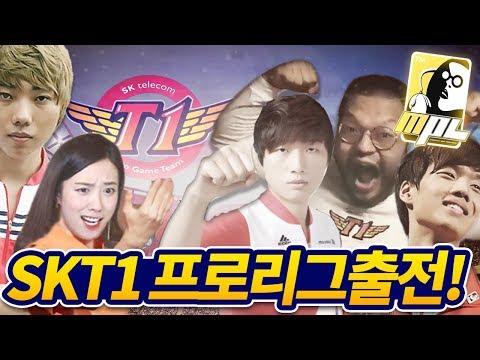 [도재욱] (1부) SK T1이 프로리그에 출전합니다! :: 무 프로리그(MPL) SKT1 VS STX – 8강 1경기