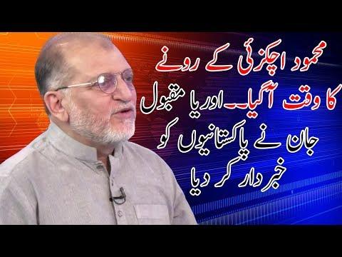 Orya Maqbool Jaan Warn Pakistani Public | Harf E Raaz | Neo News
