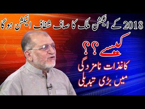 Orya Maqbool Jaan Analysis On Election 2018 | Neo News