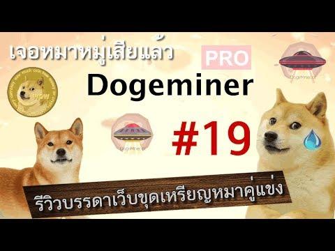 19# รีวิวสารพัดเว็บขุด Dogecoin หน้าใหม่ ที่เข้ามาแข่งขันกับ Dogeminer มากันพรึ่บพรับ