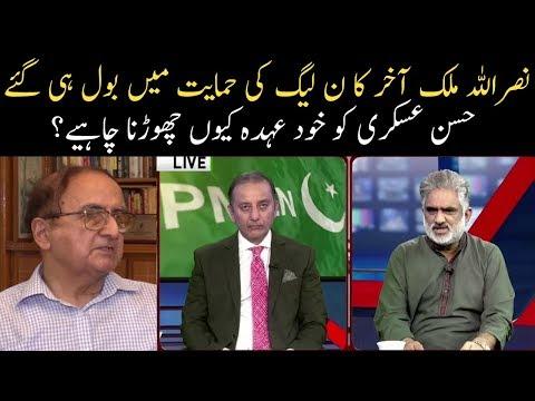 Nasrullah Malik Speak In Support Of PMLN | Khabar Kay Pechy | Neo News