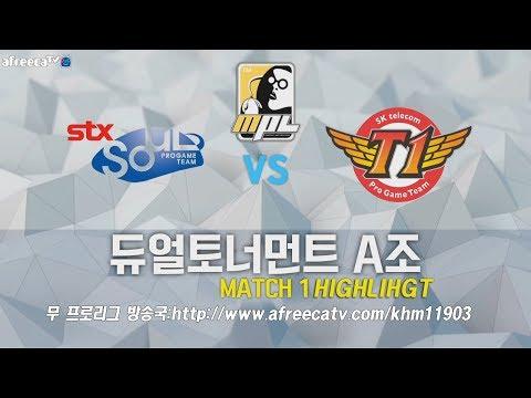 스타크래프트 무 프로리그 듀얼토너먼트 A조 SKT vs STX [전경기 하이라이트] :: Starcraft Moo Proleague
