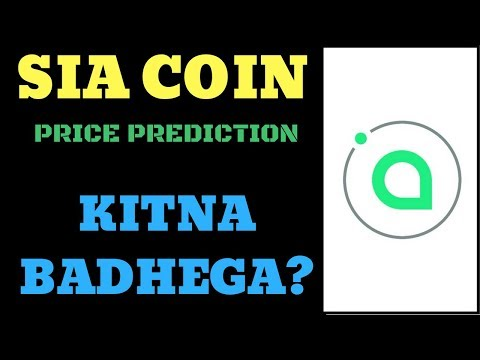 SiaCoin (SC) Price Prediction – Kitna Badh Sakta hai Sia Coin – Hindi/Urdu