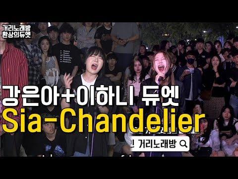 """이하니+강은아 둘이불른 """"Sia – Chandelier"""" 레전드"""