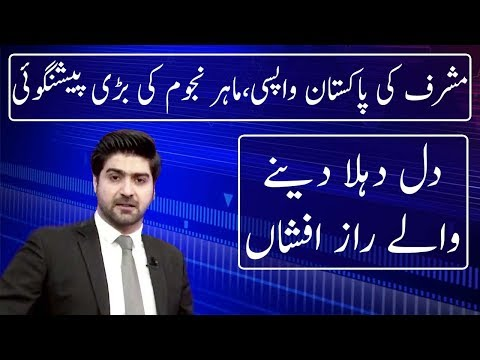 Sawal Tou Hoga | 8 June 2018 | Neo News