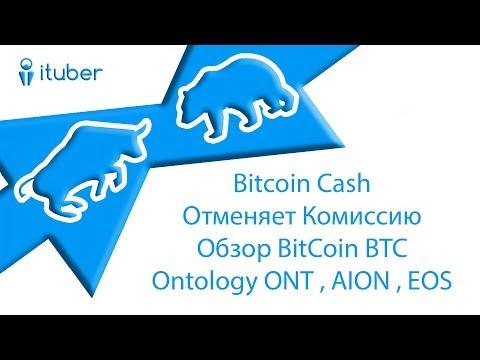Bitcoin Cash Отменяет Комиссию . Обзор BitCoin BTC, Ontology ONT, AION, EOS.