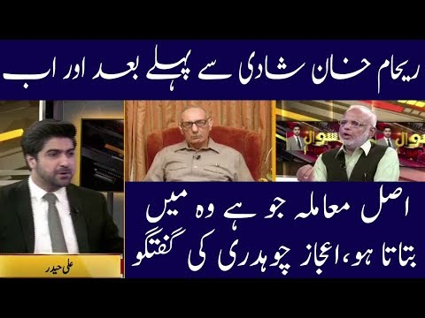 Reality Of Reham Khan Exposed By Ijaz Chudhary | Neo News