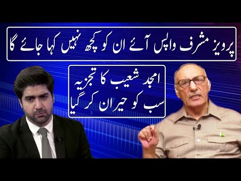 Gen Amjad shoaib Prediction About Pervez Musharraf Future | Neo News