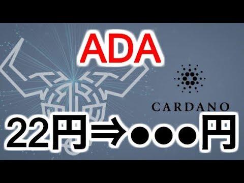 【仮想通貨】ADAは仕込み時!