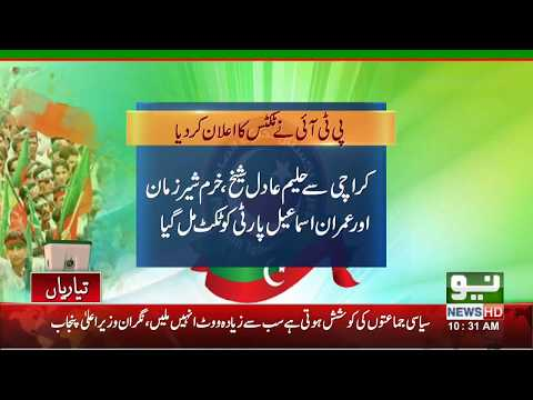 PTI announces ticket holders for election | Neo News | 09 June 2018