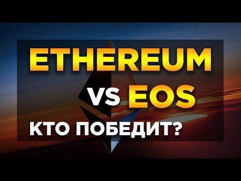 ETHEREUM VS EOS | КТО ПОБЕДИТ? ПРОГНОЗ 2018 И СТОИТ ЛИ ИНВЕСТИРОВАТЬ