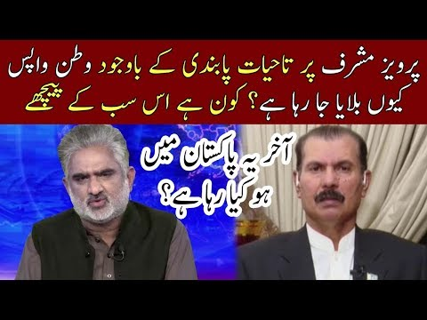 Who Is Behind Pervez Musharaf Case | Live With Nasrullah Malik | Neo News