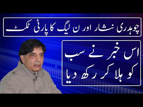 Ch Nisar and PMLN Party Ticket | Situation Getting Worst | Neo News