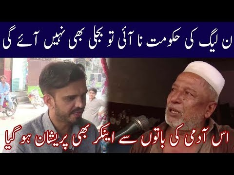 Prediction About Election 2018 | Public Interview In Lahore | Neo News