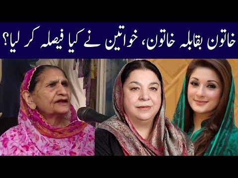 Women's Decision For Election 2018  | Public Interview | Election 2018 | Neo News