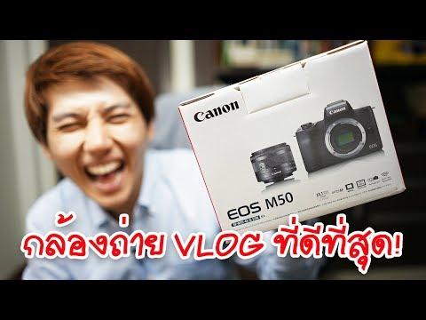 แกะกล่องรีวิว Canon EOS M50 (ว่าที่)กล้องถ่าย VLOG ที่ดีที่สุด!