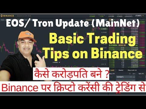 EOS /Tron MainNet update, Basic Trading tips on Binance ,कैसे करोड़पति बने क्रिप्टो की ट्रेडिंग से