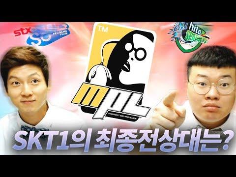 [도재욱] 패배한 SK T1…최종전 상대는?? :: 무 프로리그(MPL) STX 소울 VS 스파키즈 – 8강 A조 패자전