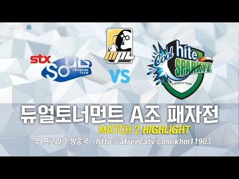 스타크래프트 무 프로리그 듀얼토너먼트 패자전 STX Soul vsSparkiz [전경기 하이라이트] :: Starcraft Moo Proleague