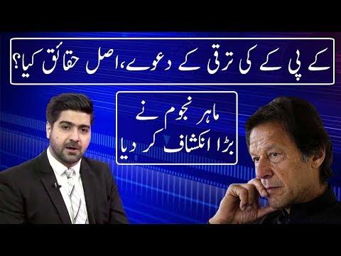 KPK Reality Exposed | Sawal To Hoga | Neo News
