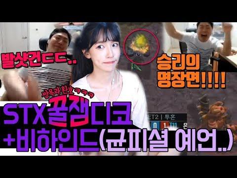 쌍욕과 환호가 공존하는 STX 이아린 경기ㅋㅋㅋㅋ +소름돋는 선비 예언..