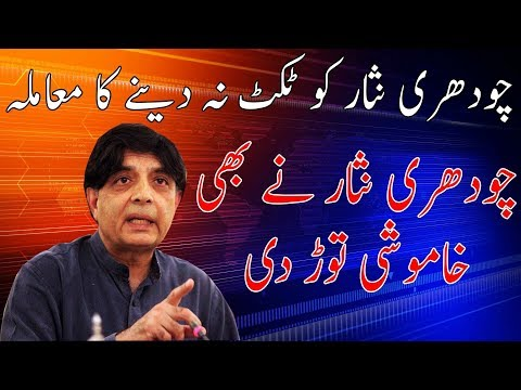 PMLN Vs Chudhary Nisar | 2018 Election | Neo News