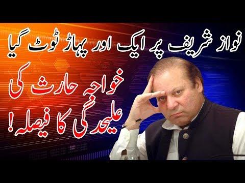 Khawaja Haris Leave Nawaz Sharif Case | Neo News