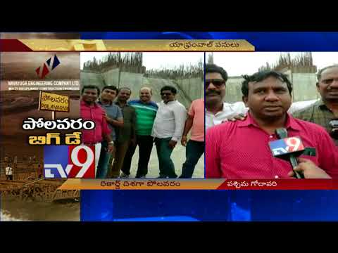 Polavaram Project on the verge of setting a record! – TV9