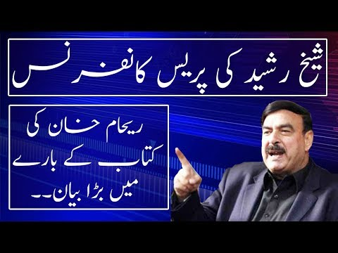 Sheikh Rasheed Media Talk | 11 June 2018 | Neo News