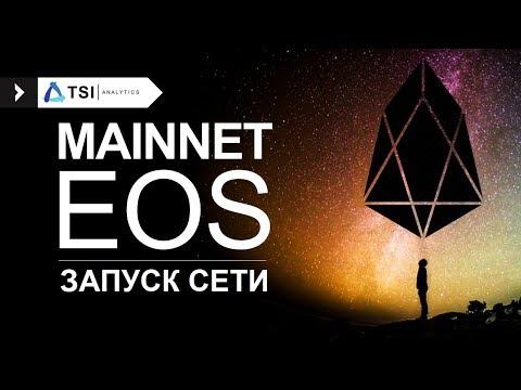 MAINNET EOS | Обратный отсчет: Когда запускается EOS? | Исследования Chainalysis по BITCOIN