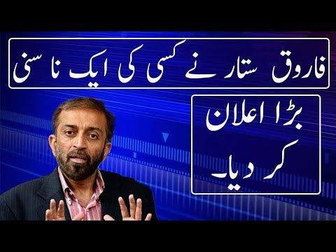 Farooq Sattar Big Announcement | Neo News