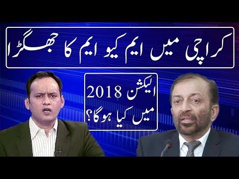 Election 2018 and MQM | Khabar Kay Pechy | Neo News