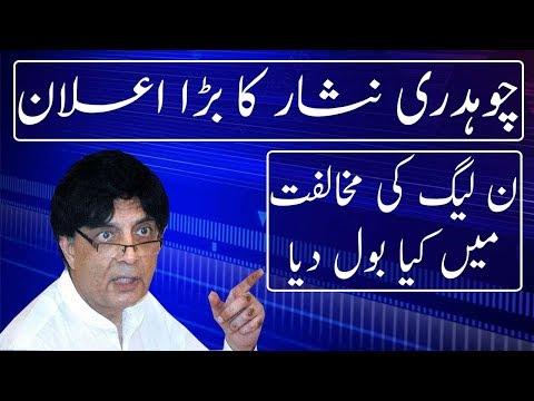 CH Nisar Got Angry on Nawaz Sharif | Neo News