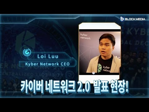 [Kyber Network 2.0] 카이버 네트워크 로이 루 대표와의 인터뷰, Interview with Loi Luu CEO in Singapore