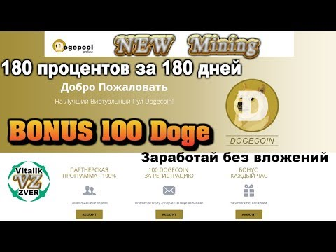 🆕  Mining DogePool – Заработай DOGE Как с вложением так и БЕЗ !!!