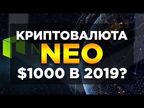 КРИПТОВАЛЮТА NEO $1000 В 2019? ОБЗОР, ПРОГНОЗ И СТОИТ ЛИ ИНВЕСТИРОВАТЬ В NEO?