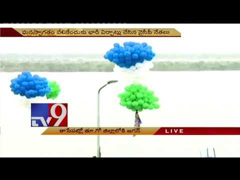 YS Jagan's padayatra on the verge of entering East Godavari – TV9