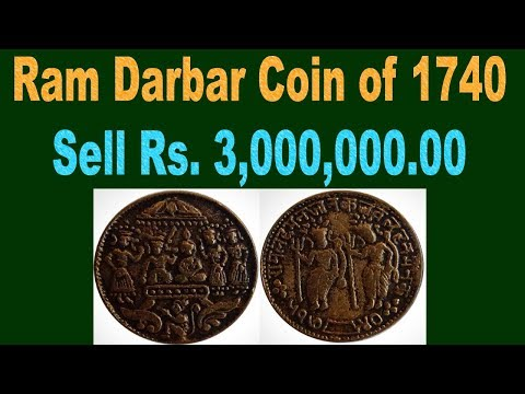 OMG ! 1740 Rarest Ram Darbar Antique Coin/Tanka Sell Rs. 3 Crore !