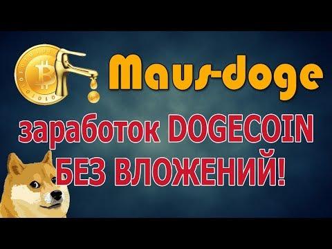 Maus-Doge :: НОВОЕ слово в заработке DOGE (без вложений!!!)