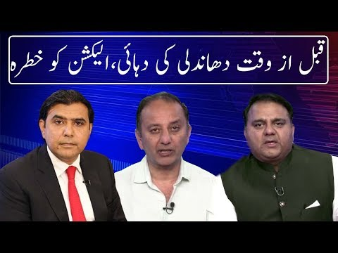 Khabar K Pechy | 12 June 2018 | Neo News