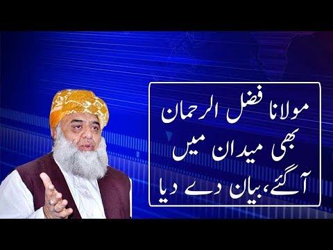 Big Announcement by Fazal-ur-Rehman | Neo News