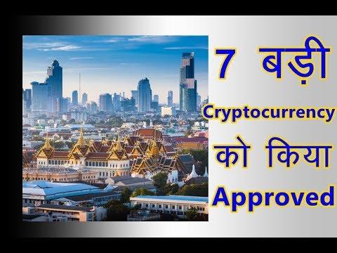 7 बड़ी Cryptocurrency को किया Approved || CNA सच ||