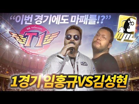 """[도재욱] """"또 마패를??"""" 1경기 임홍규 VS 김성현  :: 무 프로리그(MPL) SKT1 VS STX – 8강 A조 최종전"""